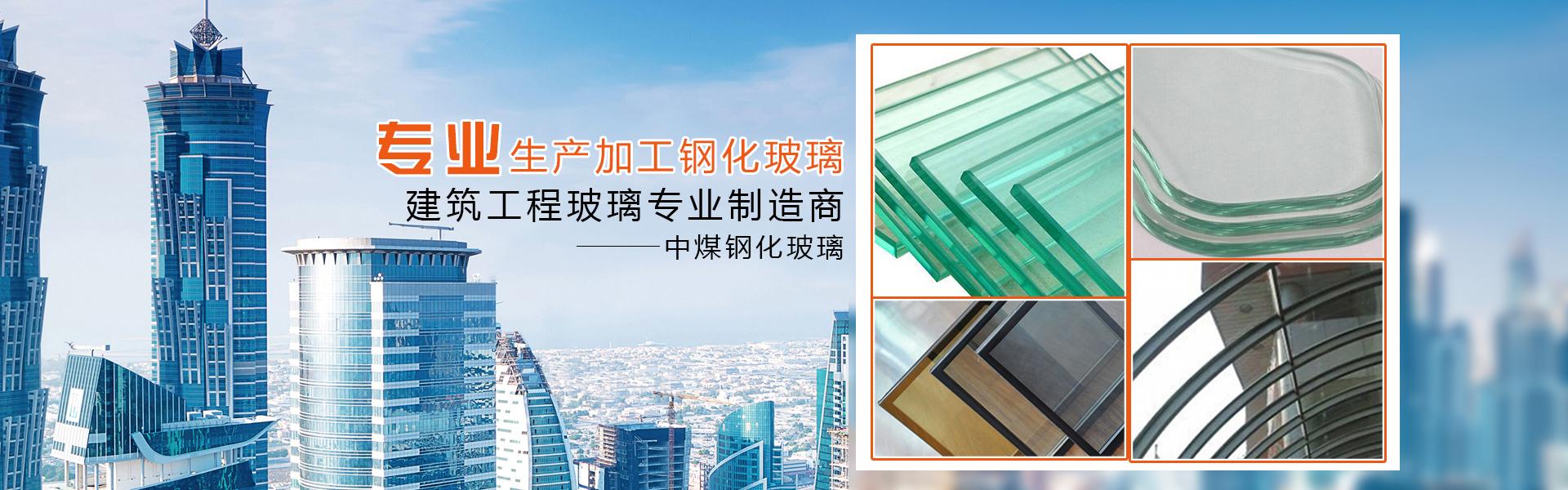 山东钢化玻璃厂家